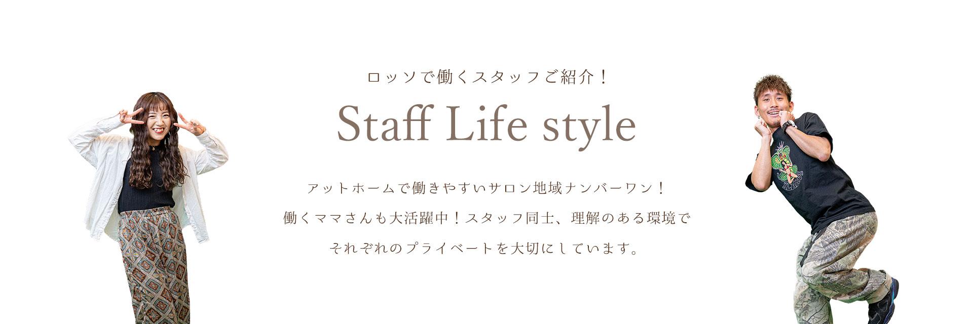 スタッフ紹介 Staff Life style
