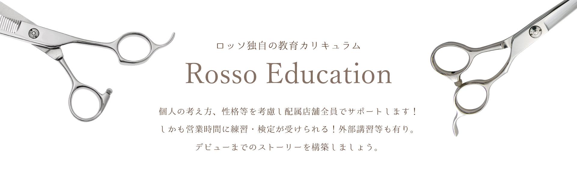 教育について Rosso Education