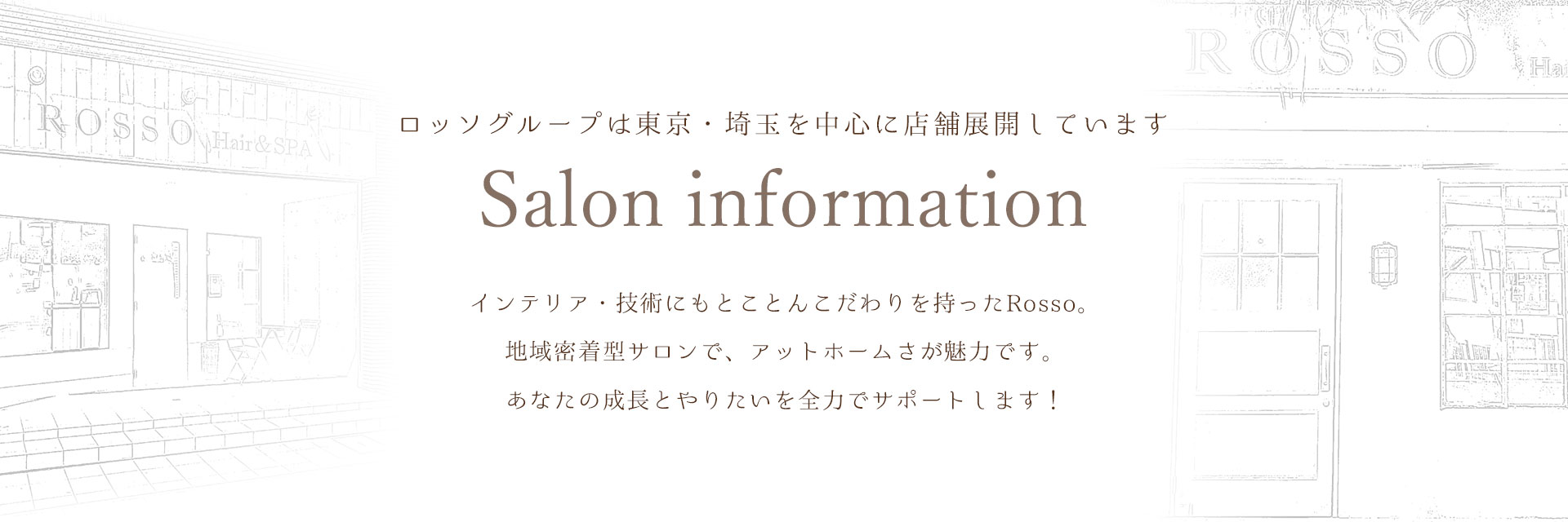 店舗一覧 Salon infromation