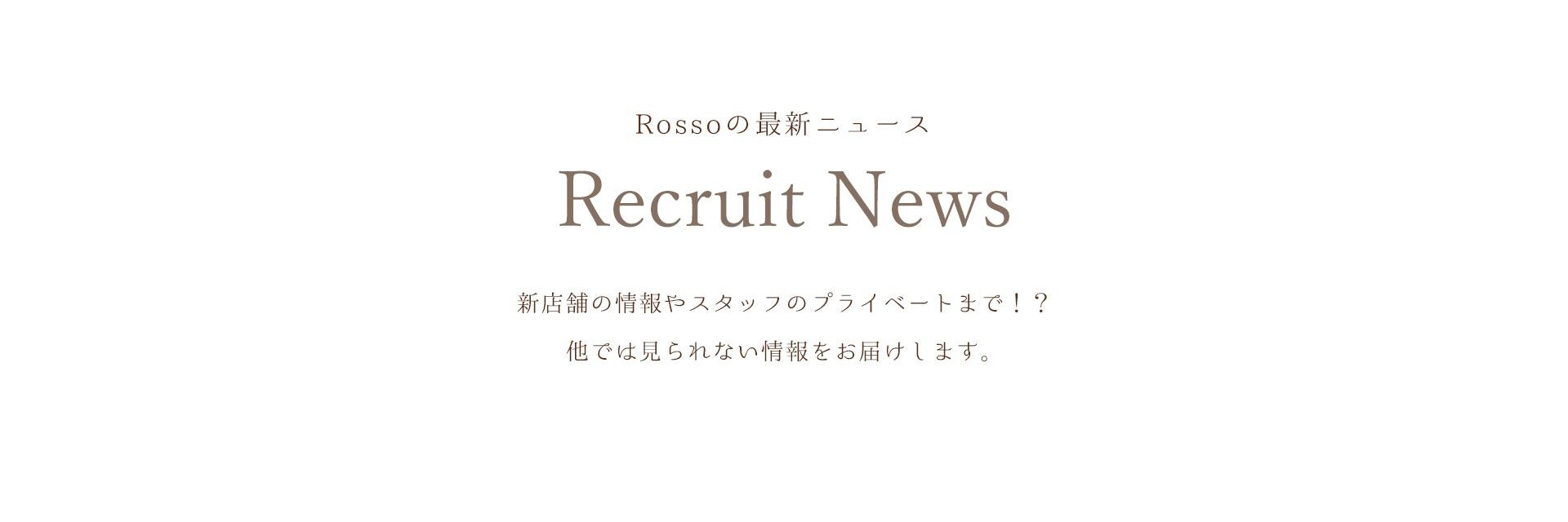 ニュース一覧 Rosso News