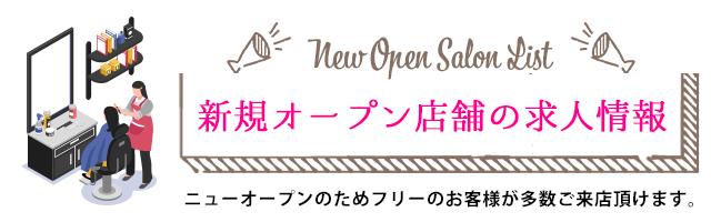 新規オープン店舗の求人情報